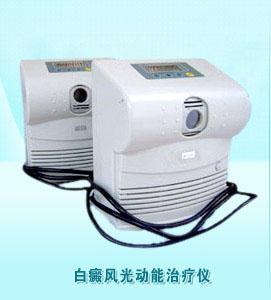 白癜风光动能治疗仪
